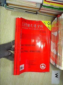 光谱学与光谱分析 2010 11-12期合售