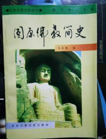 固原佛教简史