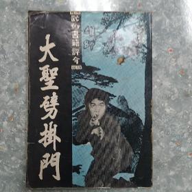 陈秀中 大圣劈挂门 武术书