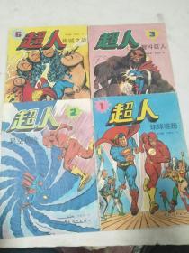 漫画 超人(1.环球赛跑 2.星空历险 3.智斗巨人6.梅城之战)4本合售