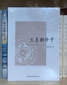 大易翻译学(全新塑封)