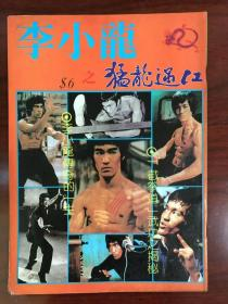 (代友出售)李小龙绝版杂志《李小龙传奇之猛龙过江》