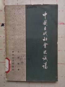 《中国古代社会史试论》王承祒(tiáo)唯一流传下来的书籍著作,当时其著作基本都被销毁,幸存下来的估计不多
