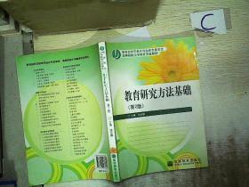 教育研究方法基础(第2版)