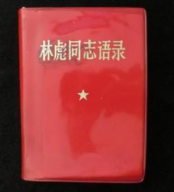 林彪同志语录(红塑料皮)