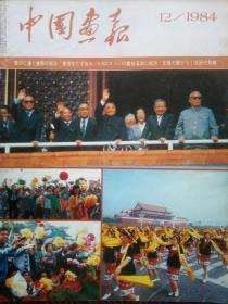 中国画报日文版1984年12