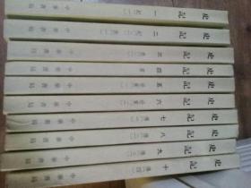 史记  中华书局  1972年一版五印