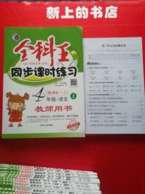 全科王同步课时练习四年级语文上册,教师用书,全新改版