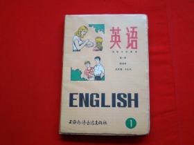 磁带:初级中学课本 英语 第一册