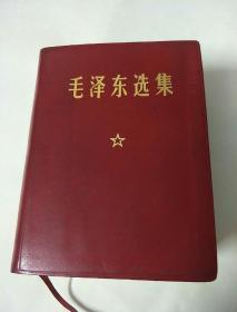 毛泽东选集(羊皮卷,一卷本)