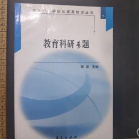 全国中小学校长提高培训丛书    教育科研专题