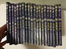 神兵玄奇(20本合售)