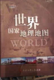 Y101 世界国家地理地图(软精装、2011年1版1印、铜版彩印)