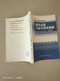 财经法规与会计职业道德(第3版)