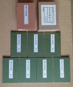 【景年习画帖(经折装1函全7册)】彩色木板水印84开 / 芸草堂1991年 / 带纸盒