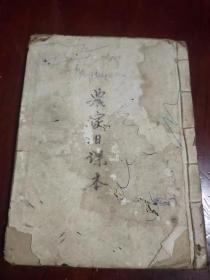 手抄本:农村家用良日选考。日课书