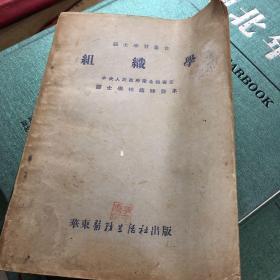 组织学(医士学习丛书)华东医务生活社出版