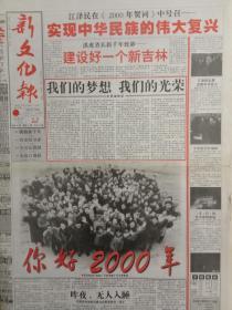 新文化报2000年1月1日,你好,2000年。20版