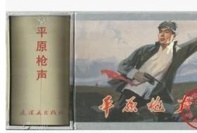 砖头书《平原枪声》50开小精 绘画  傅洪生