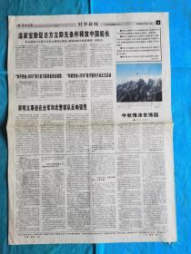 解放军报 2010年9月23日 中方敦促日方立即释放中国船长