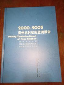 2000-2005贵州农村贫困监测报告 正版现货 精装