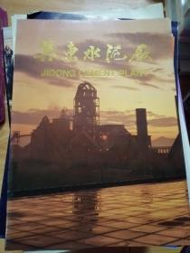 90年代 冀东水泥厂广告宣传册