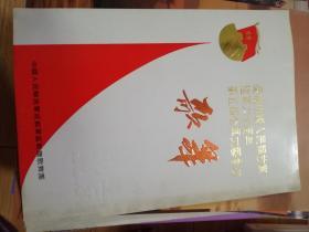节目单:庆祝中国人民解放军建军六十周年第五届全军文艺会演《歌舞》