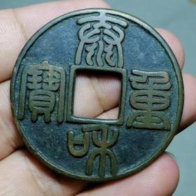 817.金朝 名誉品 玉箸篆 泰和重宝 折十雕母