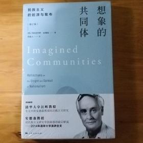 想象的共同体:民族主义的起源与散布