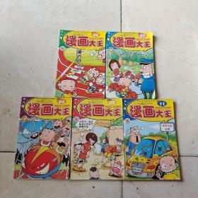 《漫画大王》杂志2009年9.2010年2;2011年2.7,2012年11共计5本