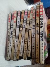 卫斯理科学幻想小说11本