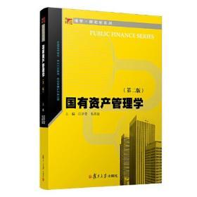 国有资产管理学(第二版)