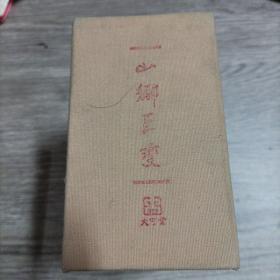 《山乡巨变》贺友直绘,50开精装连环画(布面盒装)套装4册,