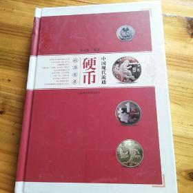 中国现代流通硬币标准目录(全新未拆封)