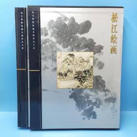 松江绘画(精装 一版一印 一函一册)