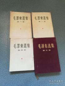 毛泽东选集第1.2.4卷(1952年1版 竖版繁体)+第五卷(布面精装)《54569r》