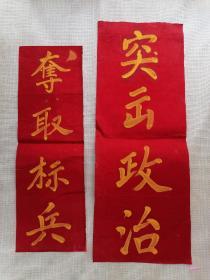 山西稷山县清河公社《手写标语两张》【突出政治,夺取标兵】