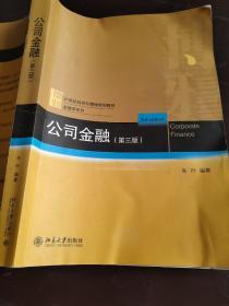 公司金融(第三版)朱叶 9787301276310