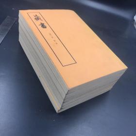3541文革好本 《藏书》《续藏书》五册全基本全未来升值空间巨大 中华书局绝版