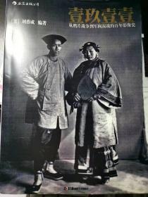 壹玖壹壹:从鸦片战争到军阀混战的百年影像史(拍前联系)