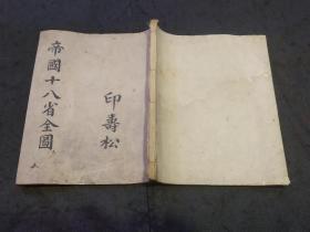 孤本日本侵华罪证:帝国十八省全图(宣统时期手绘孤本绘者日本人)