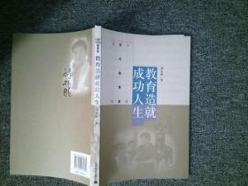 中国当代教育家丛书:教育造就成功人生
