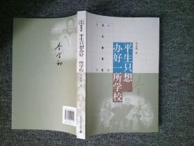 中国当代教育家丛书:平生只想办好一所学校