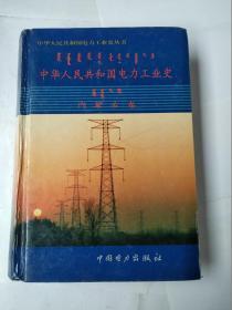中华人民共和国电力工业史.内蒙古卷