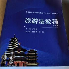 旅游法教程(第六版)