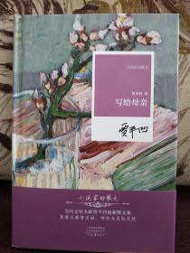 【著名作家 贾平凹 签名本 《写给母亲》 】河南文艺出版社2020年一版一印,精装本。