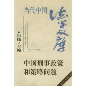 中国刑事政策和策略问题
