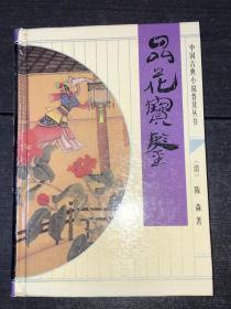 《品花宝鉴》(94年1印,精装,库存未阅好品)