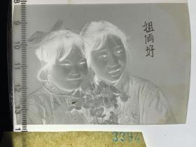 3394 年代老照片底片  六七十年代 姐俩好