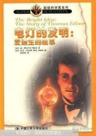 电灯的发明:爱迪生的故事